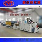 PVC合成树脂瓦设备/合成树脂瓦生产线/波浪瓦生产线首选青岛嘉亿特木塑科技