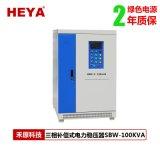 厂家直销稳压器SBW-100K三相大功率补偿式交流电力稳压器