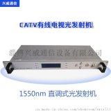 1550nm光纤放大器 光放大器 有线电视放大器EDFA 20db FTTH光纤放大器