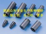 碳化硼噴嘴、噴砂嘴、噴砂配件專賣