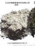 白云石 氧化镁【建材、陶瓷、玻璃和耐火材料、化工以及农业、环保、节能等领域】
