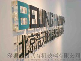 深圳定制亚克力字 有机玻璃透明字 公司形象招牌字 水晶字 亚克力字