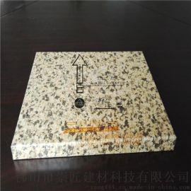 厂家直供 崇匠专业生产 仿石材铝蜂窝板