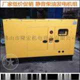 16KW潍坊静音柴油发电机组,潍坊柴油发电机低噪音工地发电机16kw三相发电