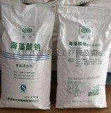食品添加剂 海藻酸钠