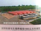 养殖场沼气工程承包 沼气池造价