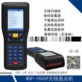 WDF1800pro數據採集器 超市盤點機 快遞物流採集器 誠招全國代理商 無線通訊