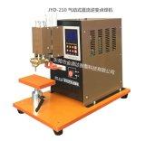 金源达18650电池气动式直流逆变点焊机JYD-210