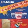 天津瓷砖粘结剂厂家代理,瓷砖粘结剂厂家直销