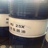 昆仑变压器油KI25X