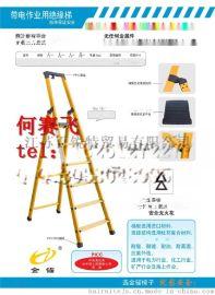 FO120-105帶電作業用絕緣梯 金錨廠家直銷 現貨供應