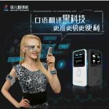 準兒翻譯機帶液晶屏的翻譯器出國旅遊同聲翻譯器人工智慧翻譯器