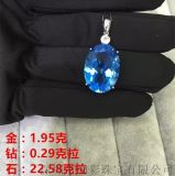 绚彩珠宝 瑞士蓝托帕石吊坠 主石22.58克拉