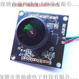 1080P分辨率120幀150度廣角高清工業級USB攝像頭 RYS 廠家直銷
