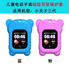 手表吊墜保護套掛件兒童定位智慧通話手表硅膠掛墜卡通兔子小熊貓
