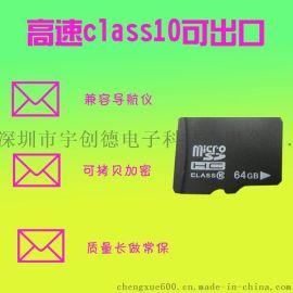 工廠直銷插卡唱戲機導航儀高速16G記憶體卡批發