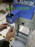 热熔胶机供货商--小型热熔胶点胶机喷胶机