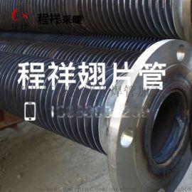 高頻焊螺旋翅片管 鋼制高頻焊翅片管