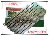 无铅锡条|环保焊锡条SGS认证ROHS抗氧化锡条