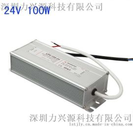 12V 100W防水电源 IP67等级 显示屏电源 LED路灯 地埋灯 草坪灯 标示牌 LXY-FY100U12AD