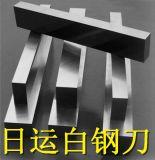 正品銷售供應 M42高鈷鋼粗皮刀 高耐磨精度高的白鋼平 質優價美