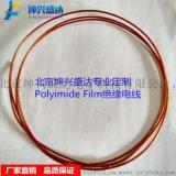 专业定制聚酰亚胺薄膜绕包线1平方 液氮真空炉专用电缆 Kapton Cable PI电缆