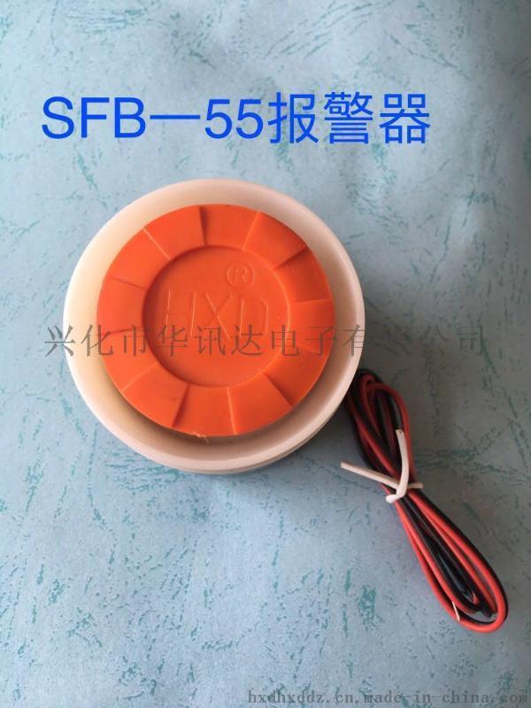 厂家直销 高声压报警蜂鸣器 SFB-55 12V 24V 80G