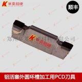 高硅铝合金切削加工汽车活塞PCD刀具