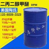 美国陶氏二丙二醇甲醚DPM 原装DPM可分拆