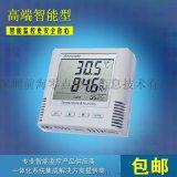智能温湿度探测器、温湿度变送器 机房库房药房温湿度监测仪