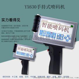 手持喷码机生产日期保质期二维码 条形码喷印