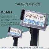 手持噴碼機生產日期保質期二維碼 條碼噴印