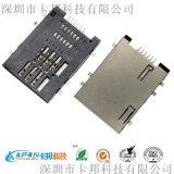 自弹式SIM卡座卡槽 SIM6PIN+1 卡座 SIM6+1 PUSH 卡座 带定位柱 不带柱