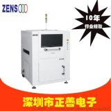 正思视觉ZS-600B在线aoi AOI检测设备