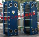 二手不锈钢板式换热器/冷凝器