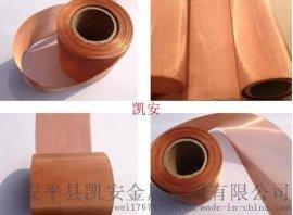 紫銅網、黃銅網、磷銅網