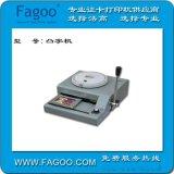奥希尔 TJ-100手动凸字机
