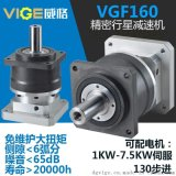精密行星减速机VGF160 大扭矩减速机配1.5KW-5.5KW伺服