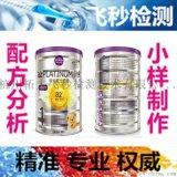 杭州飞秒检测奶粉配方  奶粉有害物质分析