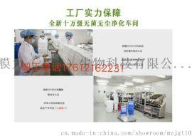 美白修复面膜上海化妆品工厂