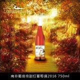 南非葡珞帝甜红葡萄酒 2016