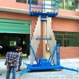 佛山专业定做铝合金升降机、移动升降平台厂家