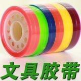 彩虹文具胶彩色文具胶带手工胶带DIY透明胶带学生胶带