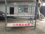 山西太原晉中呂樑鋼制雙層牀 鐵架子上下鋪牀