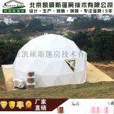 大型展览会篷房供应商北京销售新品半球形篷房可定