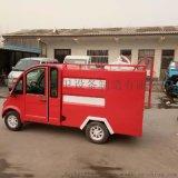 小型电动消防洒水车 新款电动四轮水罐消防车