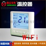 优家电地暖温控器 手机app操作地暖温控器 wifi地暖温控器 格雷米奥发热瓷砖厂家