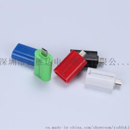 廠家直銷安卓otg轉接頭 micro轉接頭 用於手機轉換頭