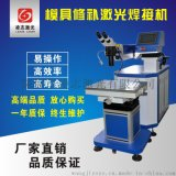 LZ200W/300W/500W模具修补激光焊接机