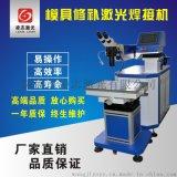 LZ200W/300W/500W模具修補鐳射焊接機